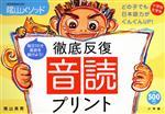 徹底反復「音読プリント」 陰山メソッド(教育技術MOOK)(児童書)