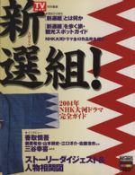 TVガイド 新選組! 2004年NHK大河ドラマ完全ガイド(東京ニュースムック)(単行本)