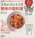 フライパン1つで簡単中国料理 NHK「きょうの料理ビギナーズ」ハンドブック(生活実用シリーズ)(単行本)