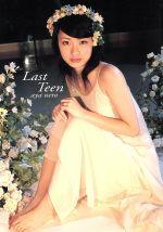 上戸彩写真集 Last teen(Tokyo news mook)(写真集)