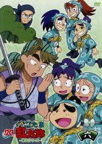 TVアニメ 忍たま乱太郎 DVD 第20シリーズ 六の段(通常)(DVD)