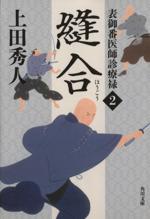 縫合 表御番医師診療禄 2(角川文庫18091)(文庫)