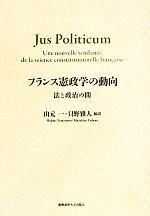 フランス憲政学の動向 法と政治の間(単行本)