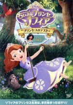 ちいさなプリンセス ソフィア/プリンセスのテスト(通常)(DVD)
