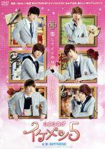 映画 GOGO♂イケメン5(通常)(DVD)