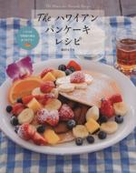 The ハワイアンパンケーキレシピ ハワイの行列店の味をおうちでも!(単行本)