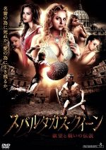 スパルタカス・クィーン 欲望と戦いの伝説(通常)(DVD)