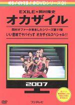 めちゃイケ 赤DVD第1巻 オカザイル((全シーン徹底解説による「傾向と対策」参考書付))(通常)(DVD)