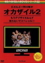 めちゃイケ 赤DVD第2巻 オカザイル2((全シーン徹底解説による「傾向と対策」参考書付))(通常)(DVD)