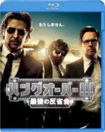 ハングオーバー!!!最後の反省会 ブルーレイ&DVDセット(Blu-ray Disc)(BLU-RAY DISC)(DVD)