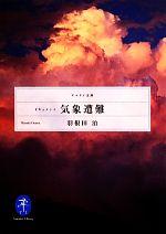 ドキュメント 気象遭難(ヤマケイ文庫)(文庫)