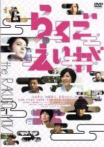 らくごえいが(通常)(DVD)