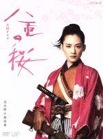 八重の桜 完全版 第壱集 DVD-BOX(通常)(DVD)