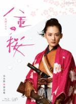 八重の桜 完全版 第壱集 Blu-ray BOX(Blu-ray Disc)