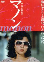 マノン(通常)(DVD)