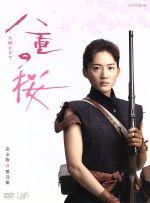 八重の桜 完全版 第弐集 DVD-BOX(三方背ケース、ブックレット付)(通常)(DVD)