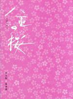 八重の桜 完全版 第参集 DVD-BOX(三方背ケース、ブックレット付)(通常)(DVD)