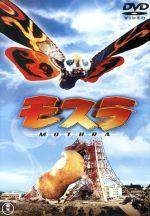 モスラ(通常)(DVD)