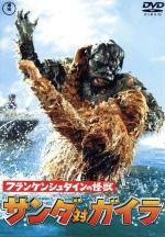 フランケンシュタインの怪獣 サンダ対ガイラ(通常)(DVD)