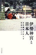 伊勢神宮と日本人 式年遷宮が伝える日本のこころ(単行本)