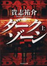 ダークゾーン(祥伝社文庫)(上)(文庫)