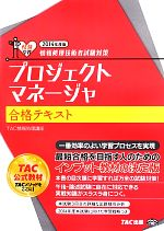プロジェクトマネージャ合格テキスト 情報処理技術者試験対策(2014年度版)(単行本)