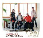 TA・MA・TE・BOX(Blu-spec CD2+DVD)(通常)(CDA)