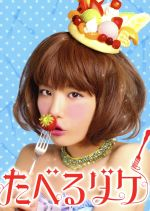 たべるダケ 完食版 Blu-ray BOX(Blu-ray Disc)(BLU-RAY DISC)(DVD)