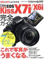 キャノンEOS Kiss X7i/X6i完全ガイド(単行本)
