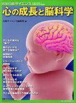 心の成長と脳科学(別冊日経サイエンス)(単行本)