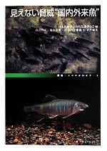 """見えない脅威""""国内外来魚"""" どう守る地域の生物多様性(叢書・イクチオロギア)(単行本)"""