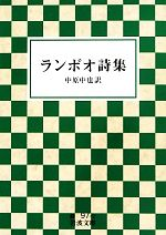 ランボオ詩集(岩波文庫)(文庫)