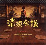 清須会議 オリジナル・サウンドトラック(通常)(CDA)