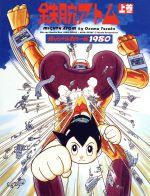 オリジナル カラー版 鉄腕アトム Blu-ray Special Box 上巻(Blu-ray Disc)(BLU-RAY DISC)(DVD)