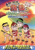 東野・岡村の旅猿3 プライベートでごめんなさい・・・無人島・サバイバルの旅 プレミアム完全版(通常)(DVD)