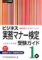 ビジネス実務マナー検定受験ガイド1級(単行本)