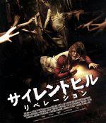 サイレントヒル:リベレーション(Blu-ray Disc)(BLU-RAY DISC)(DVD)