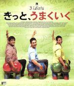 きっと、うまくいく(Blu-ray Disc)(BLU-RAY DISC)(DVD)