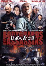 孫文の義士団-ボディガード&アサシンズ-(通常)(DVD)
