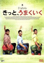 きっと、うまくいく(通常)(DVD)