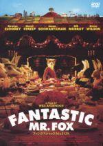 ファンタスティックMr.FOX(通常)(DVD)