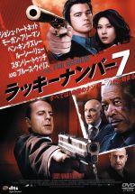 ラッキーナンバー7(通常)(DVD)