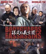 孫文の義士団-ボディガード&アサシンズ-(Blu-ray Disc)(BLU-RAY DISC)(DVD)