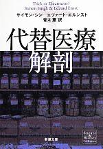 代替医療解剖(新潮文庫)(文庫)