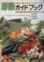 野菜ガイドブック 栄養価・特徴・料理法がひと目でわかる(単行本)