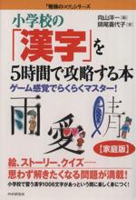 小学校の「漢字」を5時間で攻略する本 ゲーム感覚でらくらくマスター!(『[家庭版]勉強のコツ』シリーズ)(単行本)