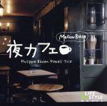 夜カフェ~メロウ・ボッサ(通常)(CDA)