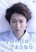 24HOUR TELEVISION ドラマスペシャル2013 今日の日はさようなら(通常)(DVD)