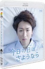 24HOUR TELEVISION ドラマスペシャル2013 今日の日はさようなら(Blu-ray Disc)(BLU-RAY DISC)(DVD)