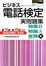 ビジネス電話検定実問題集解答・解説編(別冊付)(単行本)